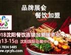 2018第30届东北(沈阳)餐饮美食连锁加盟展览会