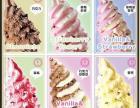 广州v-queen冰雪女王韩国冰淇淋加盟安全可靠