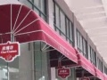 遮阳棚订做 安装 维修 批发零售 全市较低价
