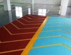 环氧树脂地坪 各类工业地坪漆 材料销售及专业施工