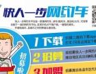 快人一步网约车平台招潍坊6县代加盟 汽车租赁/买卖