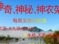 神农顶、大九湖、官门山、天生桥、神农坛、天燕3日游
