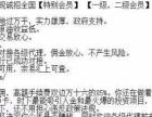 赣邦文化邮币卡招商加盟 名酒 投资金额 1万元以下
