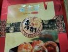 香港麦轩食品(月饼)有限公司
