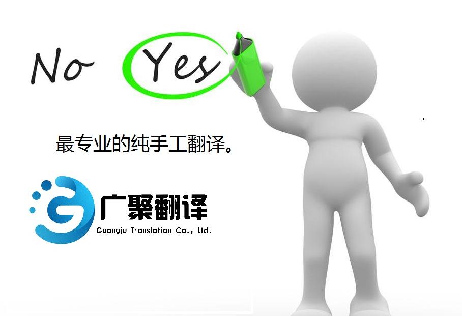 无锡翻译机构 广聚翻译公司 无锡笔译翻译 广聚为您报价