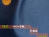 厂家直销 特价强势批发市场通用PVC皮箱包 文具 包装十字纹皮革