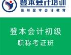 徐州会计培训首选登本教育