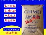ABS 台湾奇美 PA-758 高透明性 奇美食品级SBS