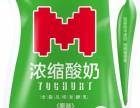 天润酸奶 新疆兵团牛奶,让你喝了忘不了感觉的酸奶