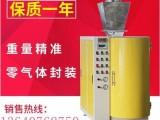 沉淀法二氧化硅全自动真空包装机