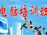 闵行电脑培训学校 零基础学习,不限时 免费重修