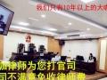上海离婚律师,离婚诉讼代理费用较低,大咖律师