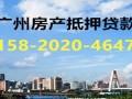 广州房产抵押贷款的优势所在是不需要担保人