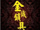 蓝田县金诚锁具