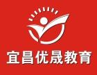 宜昌设计软件培训 宜昌平面设计培训