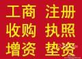 杭州各类公司转让,食品公司,物流公司