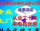 栖霞迈皋桥会计记帐会计专业咨询代理报税公司注册