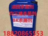 均三嗪BK杀菌防腐剂 三丹油厂家 油田杀菌剂