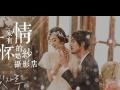 大同婚纱摄影【纽约纽约高品质线下体验店】