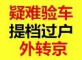 北京二手车怎样异地 提档 验车 过户 上牌流程详解