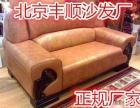 北京专业 沙发翻新 椅子换面 塌陷修复 真皮换面 服务全北京