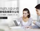 上海闵行UI设计培训哪家好,UE设计培训哪个好