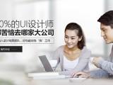 广州UI交互设计培训学校,UI界面设计培训班个好