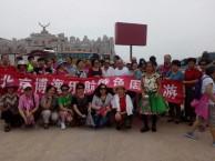 北京博海乐航周边游