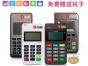 乐山POS机免费送银行办理POS机pos机刷卡手续费多少?