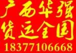 南宁物流小货车/大货车/南宁回程车到北京-上海-广州-武汉