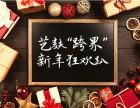 新年倒计时 圣诞来艺麸,温暖较可爱的你!