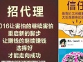 和【应采儿】一起加盟香港迪茉内衣,实现人生理想