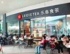 奶茶店加盟乐阜食茶产品美味可口又时尚