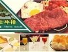 牛排西餐厅加盟 30年品牌 成熟加盟模式 整店输出