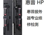 重庆惠普服务器开机报错重启上门维修硬件检测