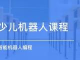 宁波海曙少儿计算机编程培训,少儿乐高积木课程培训