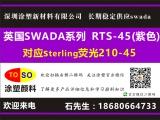 swada荧光颜料RTS045对应施特灵荧光210-45