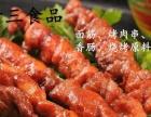 面筋大王烧烤加盟 特色小吃 投资金额 1-5万元