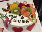 樊城襄城襄州老河口枣阳宜城南漳谷城蛋糕店襄阳蛋糕店