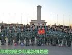 沈阳小学生冬令营相约北京名校励志之榜样的力量
