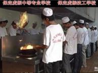 天津有厨师烹饪学校技校吗哪家好 天津学厨师去哪里虎振是首选
