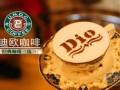 小型咖啡店加盟-迪欧咖啡