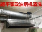 承接丰泽鲤城大型油烟机、油烟净化器、离心风机清洗等