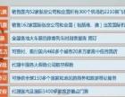 中航商旅机加盟 其他 投资金额 1万元以下