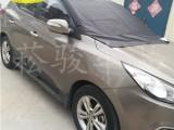 广州地区磁性遮阳挡 冬季汽车前挡玻璃防霜冻车衣