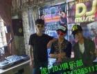 虎门广西DJ俱乐部培训中心常常招生学员