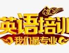 北京零基礎英語培訓 英語口語培訓,成人英語培訓班