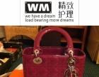WM全国联保奢侈品皮具精致护理中心,衣包鞋护士