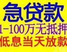 广州车贷,房贷,保单贷,工薪贷,生意贷,放款快,门槛低