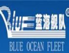 蓝海舰队蓝莓饮料加盟